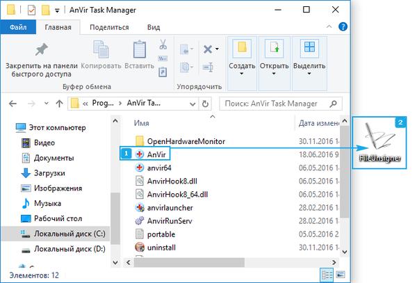 Перетаскиваем файл, который хотим запустить, в окно FileUnsigner