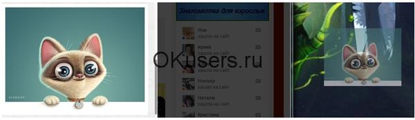 Перетаскиваем картинку из Одноклассников
