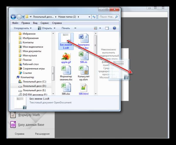 Перетягивание файла ODT из проводника в окно программы LibreOffice