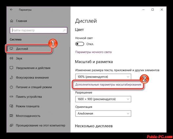 Pereyti-k-dopolnitelnyim-parametram-masshtabirovaniya-v-Windows-10
