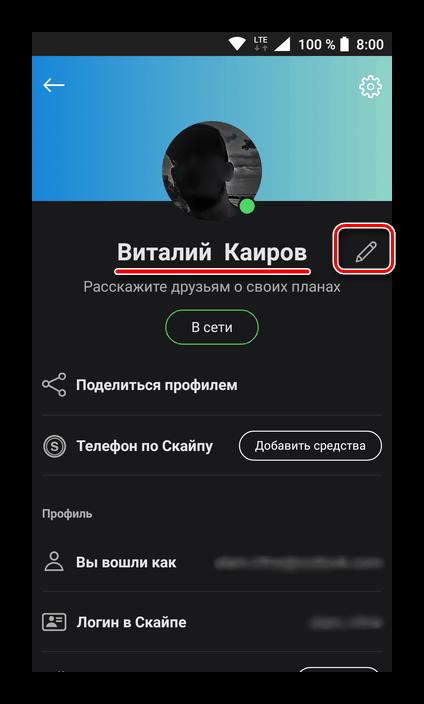 Перейти к изменению имени профиля в мобильной версии приложения Имя пользователя изменено в мобильной версии приложения Скайп