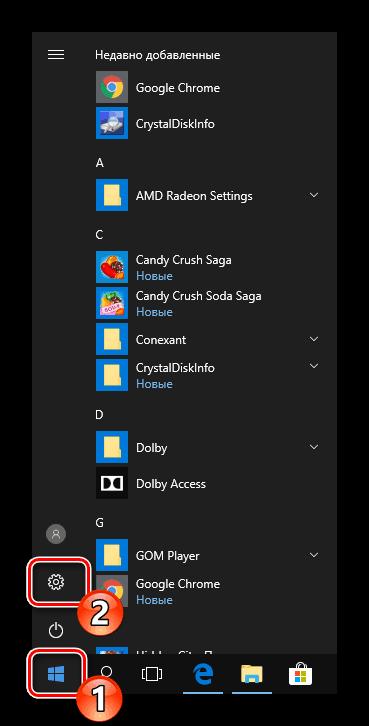 Перейти к меню Параметры в операционной системе Windows 10