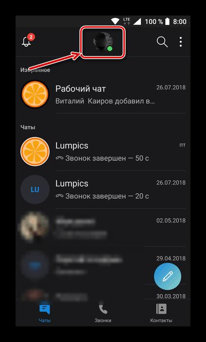 Перейти к разделу сведений о профиле в мобильной версии приложения Скайп