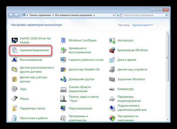 Перейти в раздел Администрирование Windows 7