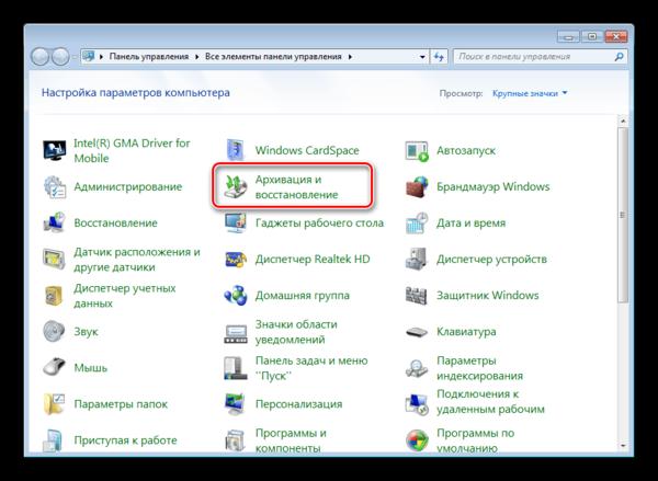 Перейти в раздел Архивация и восстановление в Windows 7
