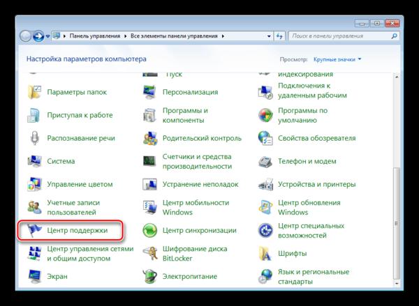 Перейти в раздел Центр поддержки Windows 7