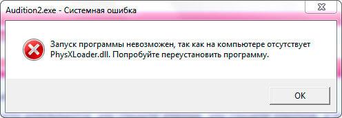 отсутствует PhysXLoader.dll