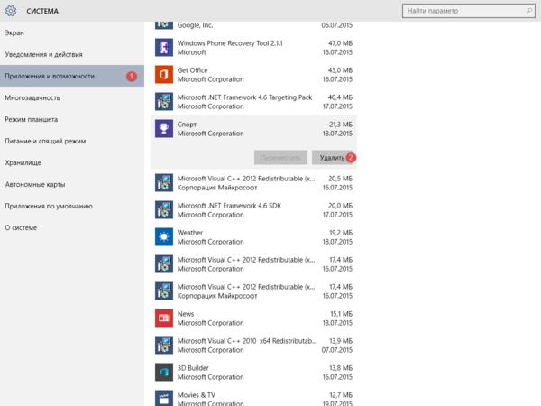 Планшетный режим в Windows 10