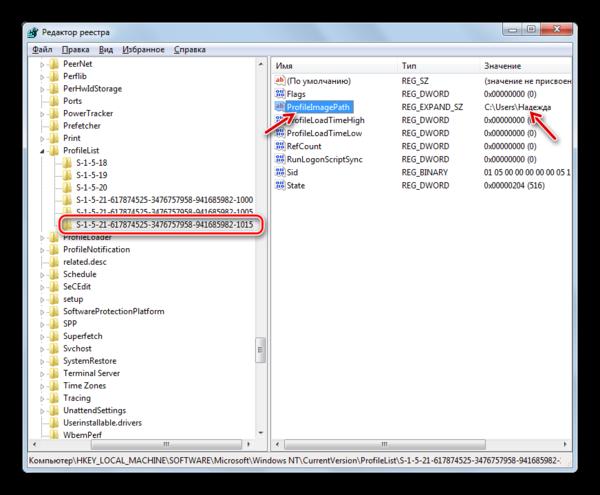 Подкаталог профиля в Редакторе реестра в Windows 7