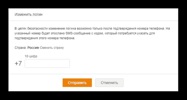 Подтверждение номера в Одноклассниках