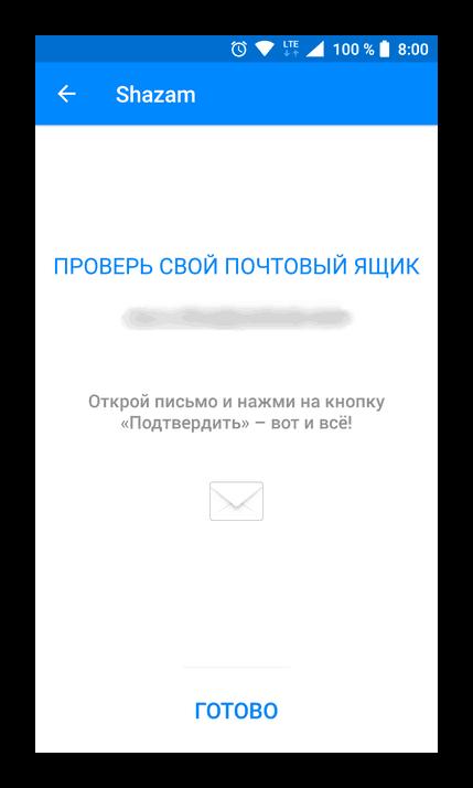 Подтверждение учетной записи в Shazam