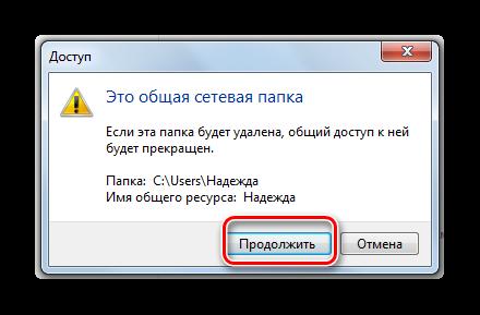 Подтверждение удаления папки учетной записи в Проводнике в Windows 7