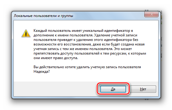 Подтверждение удаления учетной записи пользователя через управление компьютером в диалоговом окне в Windows 7