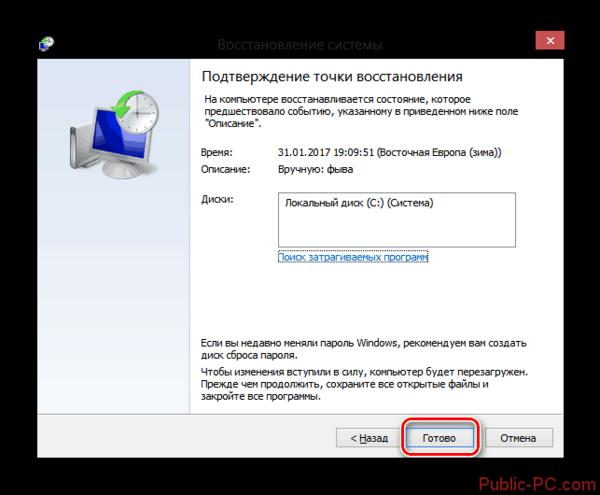 Подтверждение восстановления системы Windows-8