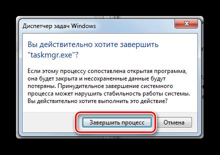 Подтверждение завершения процесса TASKMGR.EXE в диалоговом окне Windows