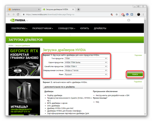 Поиск драйвера видеокарты на официальном сайте