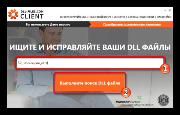 Поиск файла d3dcompiler_43.dll DLL-Files.com Client