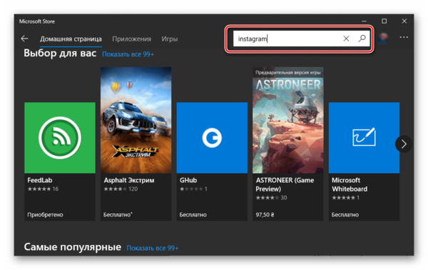 Поиск приложения для установки из Microsoft Store в Windows 10
