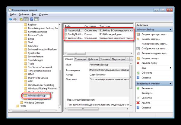 Поиск задач в планировщике заданий Windows 7