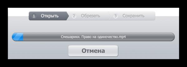 Полоска загрузки файла на сайте Online Video Cutter