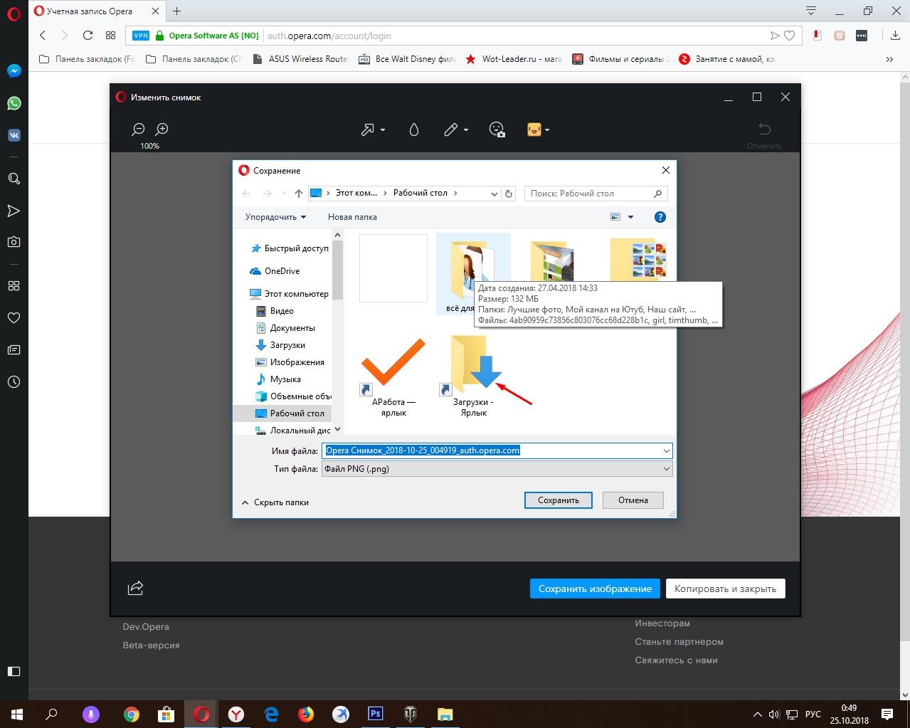После создания скриншота программа спрашивает, куда сохранять полученное изображение