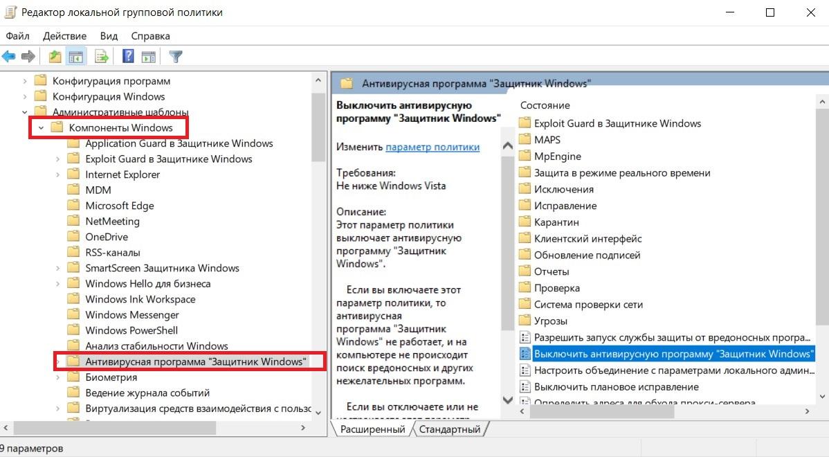 """Последовательно открываем папки «Компоненты Windows», затем «Антивирусная программа """"Защитник Windows""""»"""