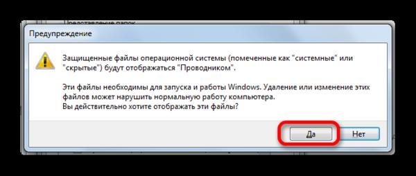 Предупреждение о последсвиях включения отображения скрытых файлов