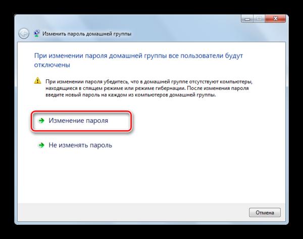 Предупреждение при смене пароля домашней группы в Виндовс 7