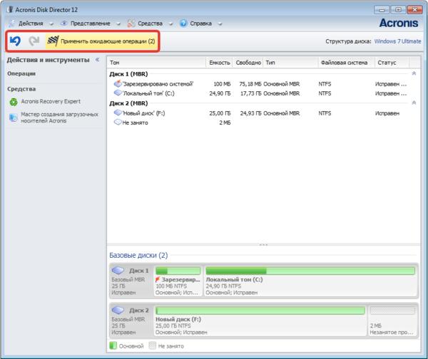 Применение операций Acronis Disk Director