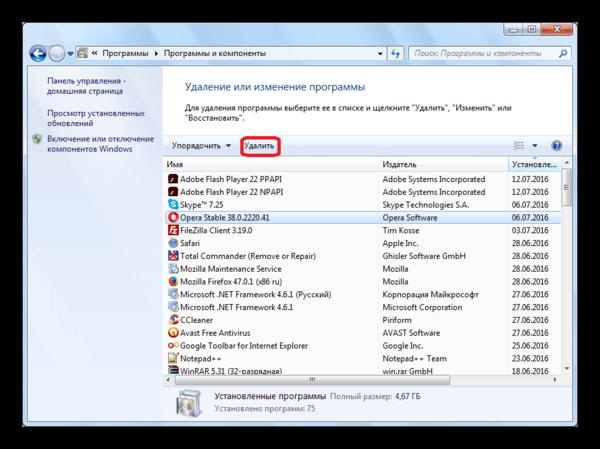 Пример деинсталляции браузера через панель управления