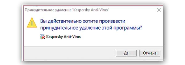 Принудительно удаляем антивирус нажав на кнопку «Да»