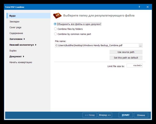 Программа для создания PDF файлов PDF Combine
