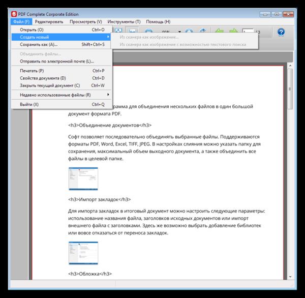 Программа для создания PDF файлов PDF Complete