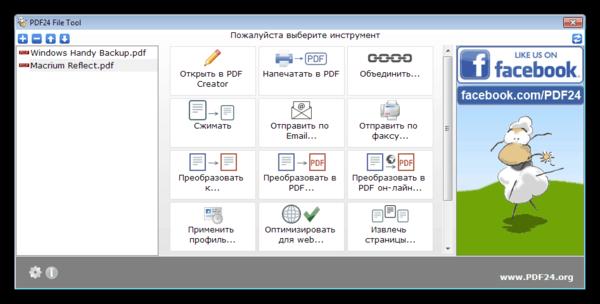 Программа для создания PDF файлов PDF24 Creator