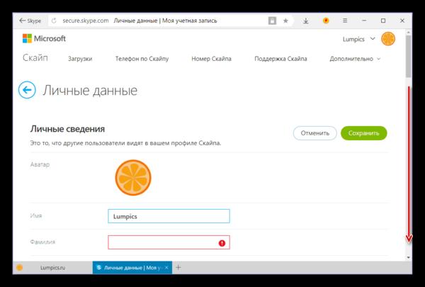 Прокрутить вниз страницу с личными данными для их изменения в Skype 8 для Windows