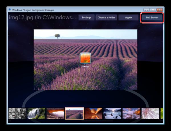 Просмотр изображения на весь экран в программе Windows 7 Logon Background Changer