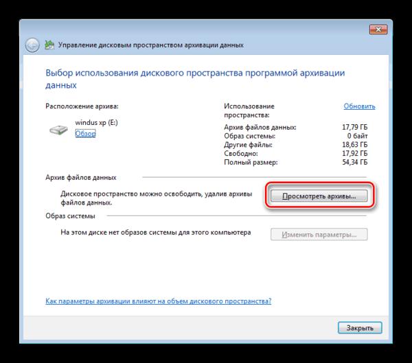 Просмотреть созданные архивы Windows 7