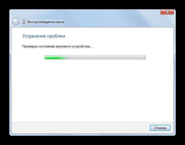 Процедура устранения проблем средством обнаружения проблем со звуком в Windows 7