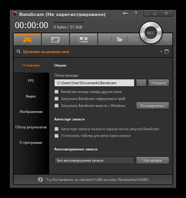 Изучение основного пользовательского интерфейса Bandicam