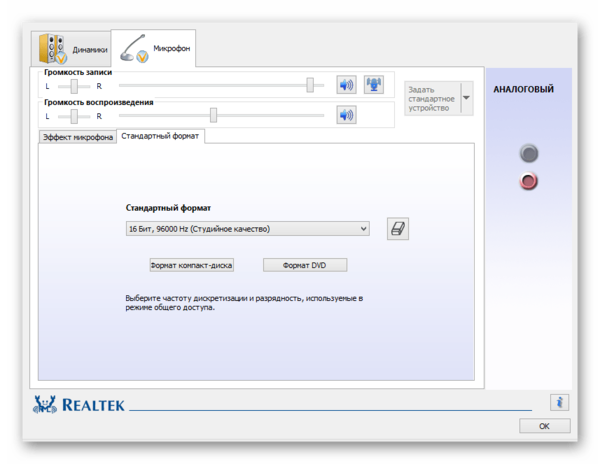 Настройка и калибровка микрофона в Диспетчере Realtek HD