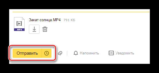 Процесс отправки письма с видео на сайте сервиса Яндекс Почта