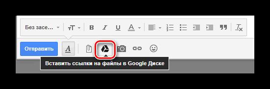 Процесс перехода к добавлению видео с Диска на сайте сервиса Gmail