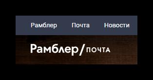 Процесс перехода к почте Rambler на официальном сайте почтового сервиса Rambler