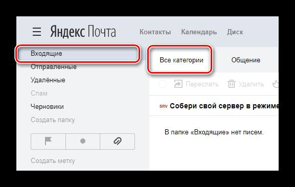 Процесс перехода на вкладку Входящие на сайте сервиса Яндекс Почта
