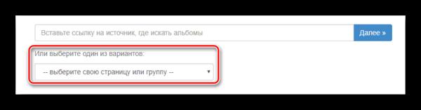 Процесс раскрытия списка Выберите свою страницу или группу на главной странице сервиса VKpic