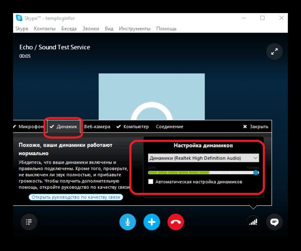Решение основных проблем отсутствия звука в программе Skype
