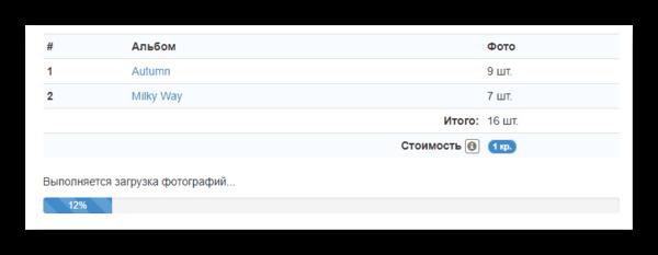 Процесс упаковки изображений в архив на странице загрузки фото сервиса VKpic