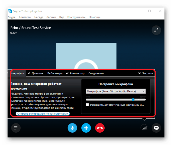 Выставление основных параметров микрофона в программе Skype