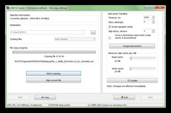 Процесс записи файлов через Zero Assumption Recovery