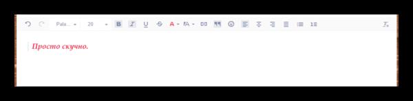 Процесс заполнения основного поля письма на официальном сайте почтового сервиса Rambler